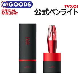 【即日発送】【 東方神起 公式 ペンライト 】 TVXQ! 公式グッズ、SMTOWN SUM 公式グッズ