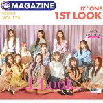 【IZ*ONE表紙&特集/韓国雑誌1stLook174号2019年5月】【1次予約】アイズワンファーストルック