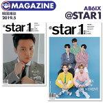 【AB6IX表紙&特集/韓国雑誌@star12019年5月号】【1次予約】WANNAONEワナワンMXMBRANDNEWBOYSアットスタイル