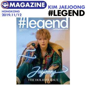 【 香港雑誌 / #legend 2019年 11/12月号 】【 ジェジュン 表紙&特集 】【即日発送】 キムジェジュン KIM JAEJOONG JYJ J-JUN 掲載
