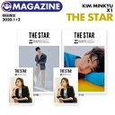 【表紙選択可】【 韓国雑誌 THE STAR 2020年 1-2月号】【 キムミンギュ 裏表紙&12P特集、 X1 20P特集 】【1次予約】 K…