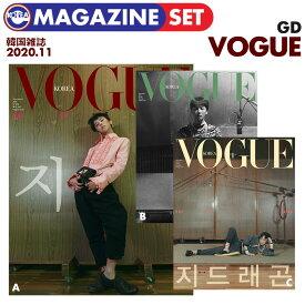 【 表紙3種セット / 韓国雑誌 VOGUE 2020年11月号 】【 G-DRAGON 表紙&16P特集 】【1次予約】 ジヨン GD BIGBANG ビッベン ビッグバン 掲載
