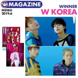 325ac26fa6f 【即日発送】【 WINNER 10P 特集 / 韓国雑誌 W KOREA 2019年6