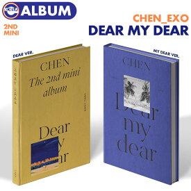 【 バージョン選択 / EXO CHEN ミニアルバム2集 Dear my dear 】【ポスターなしで格安、即日発送】 エクソ チェン ソロアルバム 必ず、韓国チャート反映