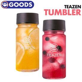 【日本正式代理店】【 TEAZEN / 専用タンブラー 】【1次予約】 ティーゼン コンブチャ 健康茶