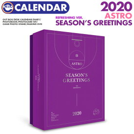 【 REFRESHING ver. 】【 ASTRO / 2020年 公式カレンダー 】【1次予約】 アストロ SEASON'S GREETINGS シーズングリーティング シーグリ 公式グッズ