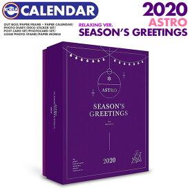 【 RELAXING ver. 】【 ASTRO / 2020年 公式カレンダー 】 【1次予約】アストロ SEASON'S GREETINGS シーズングリーティング シーグリ 公式グッズ