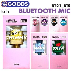 【 BT21 / BABY Bluetooth マイク 】【即日発送】BTS 防弾少年団 バンタン コラボ カラオケ 公式商品
