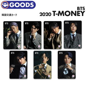 【 BTS × CU / T-money Card 2020 ver. 】【即日発送】防弾少年団 バンタン ティーマネー 韓国 交通カード 公式商品