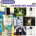 【1次予約】【 VT X BTS L'ATELIER des SUBTILS 】 防弾少年団 バンタン 香水 パフューム 公式商品