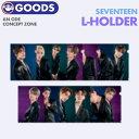 【 クリアファイル (メンバー選択) 】【数量限定2次予約】 SEVENTEEN 3rd ALBUM An Ode CONCEPT ZONE セブンティーン …