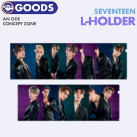 【 クリアファイル (メンバー選択) 】【数量限定1次予約】 SEVENTEEN 3rd ALBUM An Ode CONCEPT ZONE セブンティーン セブチ せぶち L-HOLDER 公式グッズ