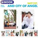 【 韓国版 】【 NCT 127 / Dicon vol.5 】【 NCT127 and City of Angel / メンバー選択 】【数量限定1次予約】 エヌシ…