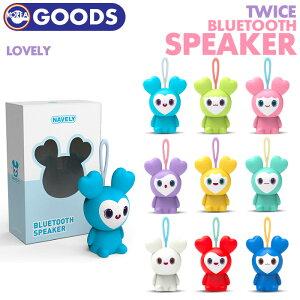 【 キャラクター選択可 】【 TWICE / LOVELY Bluetooth スピーカー 】【即日発送】 トゥワイス ブルートゥース SPEAKER 公式グッズ