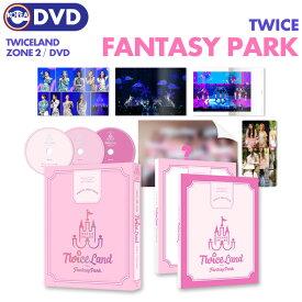 【 DVD / TWICE 2ND TOUR 'TWICELAND ZONE 2:Fantasy Park' 】【ポスター(丸めて)付、即日発送】 トゥワイス ライブ コンサート DVD