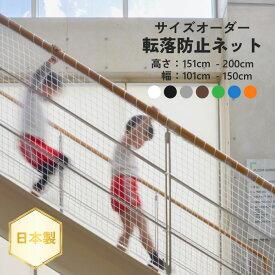 転落防止ネット【サイズオーダー】高さ:151cm〜200cm幅:101cm〜150cm転落防止ネットで子供やペットの階段・ベランダからの転落を防ぐ [階段 ベランダ 手すり用 室内ネット 安全対策 転落防止 落下防止 子ども ペット]