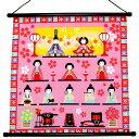 日本製 ひな祭り 名入れ タペストリー(人形柄)【送料無料】ひな飾り|お祝い|ひなまつり|初節句|命名|和装|行事|名前…
