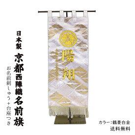 京都西陣織名前旗 刺繍入 台座付き 日本製《送料無料》(鶴菱白金)