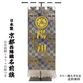 京都西陣織名前旗 刺繍入 台座付き 日本製《送料無料》(鶴丸市松金)