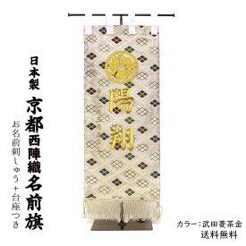 京都西陣織名前旗 刺繍入 台座付き 日本製《送料無料》(武田菱茶金)