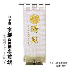 京都西陣織名前旗 刺繍入 台座付き 日本製《送料無料》(武田菱白銀)