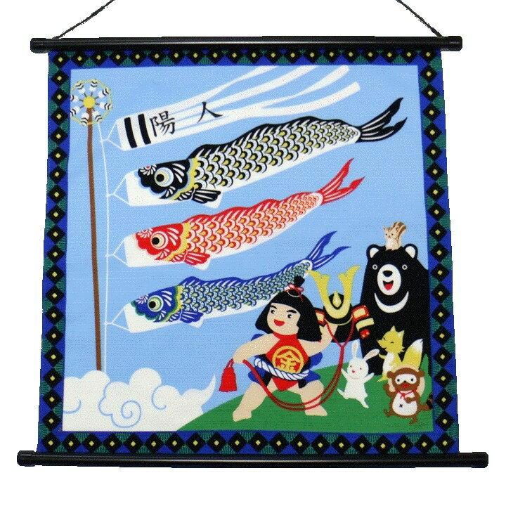 日本製 端午の節句名入れタペストリー(あ柄)【送料無料】五月人形|こいのぼり|お祝い||初節句|和装|行事|名前|なまえ|アート|md_was|ベビー|赤ちゃん|えくぼちゃん