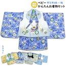 b-kimono_boy_bet