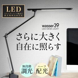 Wasser 送料無料デスクライト スタンドランプ 電気スタンド LED 調光 クランプ 寝室 学習机 おしゃれ 間接照明 デスクスタンド スタンドライト 読書灯 卓上ライト デスクランプ 照明 ライト テレワーク 在宅勤務