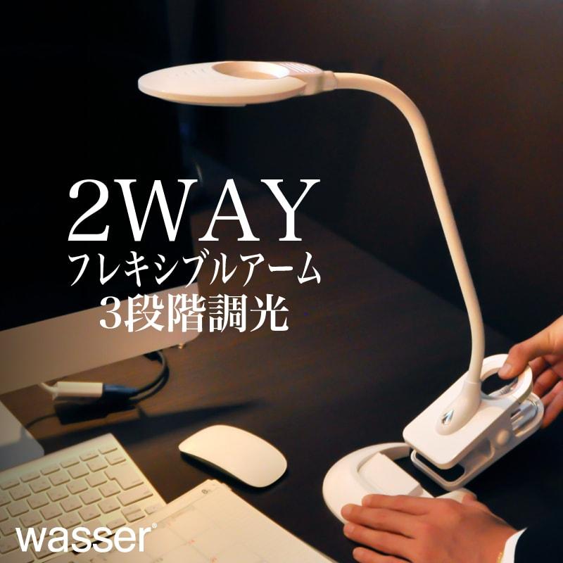 Wasser クリップライト 電気スタンド デスクライト デスクスタンド 読書灯 LED 学習机 コンセント おしゃれ フレキシブルアーム 目に優しい照明 学習用 テーブルライト 照明 ライト