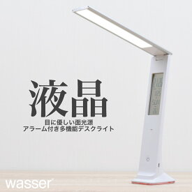 送料無料 デスクライト 電気スタンド スタンドライト読書灯 LED 調光 寝室 オフィス 学習机 卓上ライト 学習用 目に優しい おしゃれ デスクスタンド 照明 ライト Wasser18 テレワーク 在宅勤務
