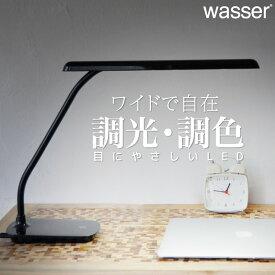 Wasser 【送料無料】デスクライト 卓上ライト 電気スタンド LED 寝室 学習机 間接照明 おしゃれ デスクスタンド テーブルライト スタンドライト 読書灯 照明 ライト