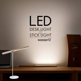【送料無料】wasser 52 デスクライト スティックライト LED マグネット仕様 360度角度調整可能 天然木 無垢材 充電式 コードなし移動可