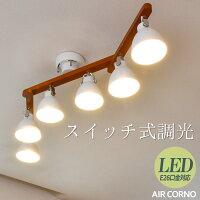 シーリングライトおしゃれ北欧シーリングライトLED対応6灯6畳8畳シーリングスポットライトペンダントライト天井照明間接照明照明器具リビング照明ダイニング用リビング用居間用ウッドモダン