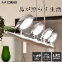 AIR CORNO シーリングライト リビング キッチン ダイニング 吹き抜け 照明 寝室 居間 LED対応 4灯 6畳 天井照明 間接照明 照明 おしゃれ 北欧 ペンダントライト 照明器具
