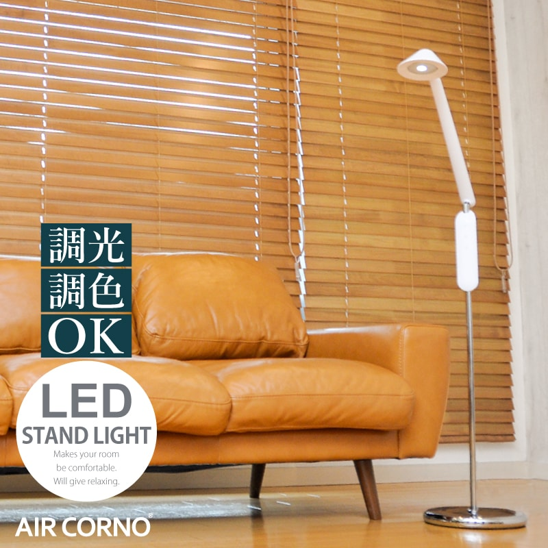 スタンドライト フロアスタンド LED 調光式 スタンド照明 間接照明 フロアライト フロアスタンドライト LEDスタンドライト おしゃれ シンプル 北欧 リビング 寝室 読書