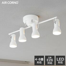AIR CORNO 送料無料 シーリングライト リビング キッチン ダイニング 居間 LED対応 4灯 6畳 8畳 スポットライト 天井照明 間接照明 インテリア照明 ライト おしゃれ 照明