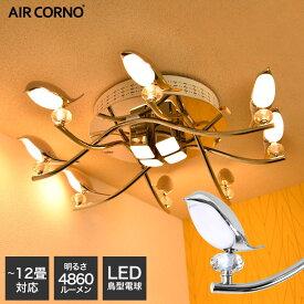 AIR CORNO リビング ダイニング 照明 おしゃれ LED 8灯 シャンデリア 北欧 6畳 8畳 天井照明 間接照明 リビング用 居間用 明るい