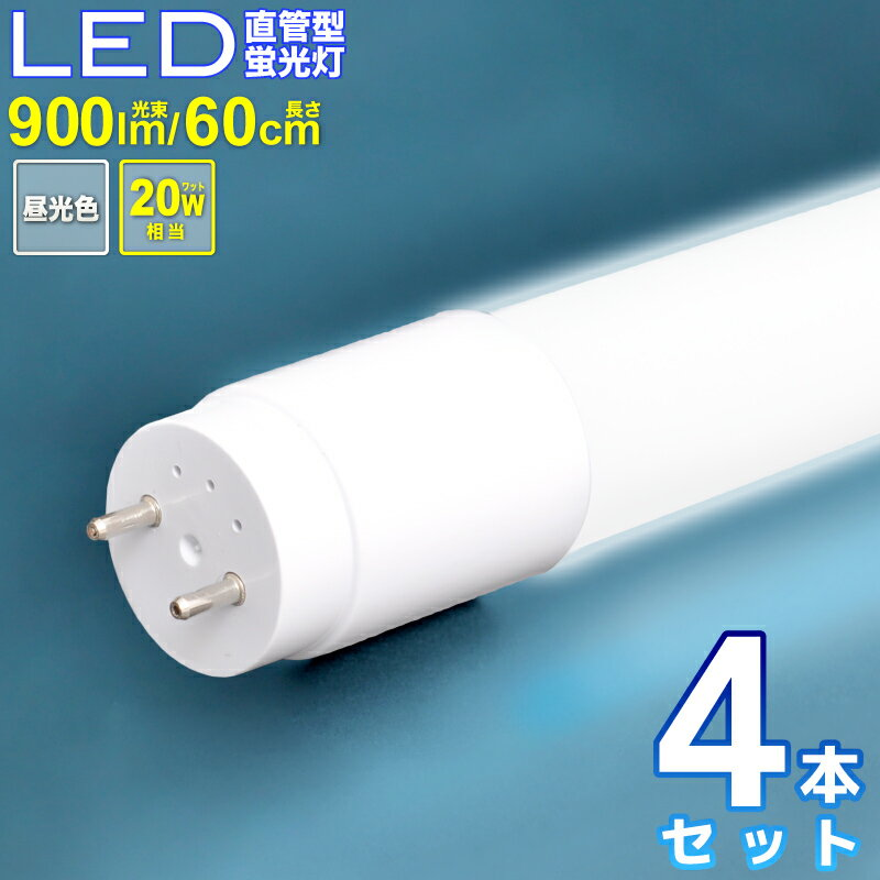 LED 蛍光灯 20W 4本セット 直管 昼光色 60cm led蛍光灯 直管型蛍光灯 高耐久ナノ技術 直管型LED蛍光灯 直管型led 直管型 led照明