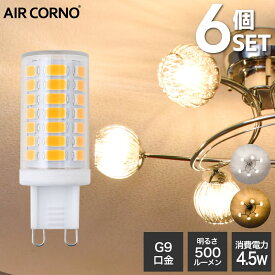 AIR CORNO 6個セット LED電球 G9 電球色 昼白色 LED照明 40W相当 配光角 角度36°LED 電球 照明器具 長寿命 節電対策