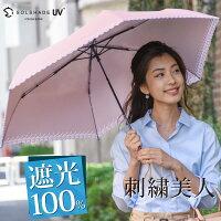 日傘折りたたみ晴雨兼用送料無料軽量刺繍ピンクUVカット折りたたみ傘UPF50+UVカット率99.9%以上100%遮光遮熱完全遮光折り畳みかさ傘日傘レディース母の日ギフトプレゼント