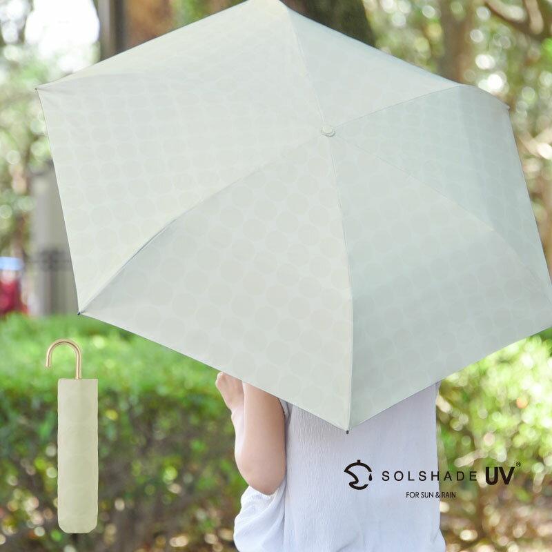 日傘 折りたたみ 晴雨兼用 軽量 100% 遮光 遮熱 UVカット 99.9%以上 晴雨兼用傘 折り畳み傘 完全遮光 折り畳み かさ 傘 日傘 ベージュ/ドット かわいい レディース ギフト プレゼント