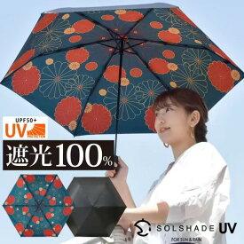 日傘 uvカット99.9% 遮光 折りたたみ 晴雨兼用 送料無料 軽量 和柄 UVカット 折りたたみ傘 UPF50+ 完全遮光 3段 折り畳み かさ 傘 日傘 ブラック レディース 母の日 ギフト プレゼント