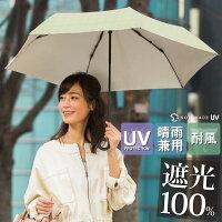 日傘折りたたみ晴雨兼用軽量100%遮光遮熱UVカット99.9%以上晴雨兼用傘折り畳み傘完全遮光折り畳みかさ傘日傘ベージュ/ドットかわいいレディースギフトプレゼント