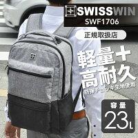 SWISSWINスイスウィンリュックswisswin軽量23Lリュックサックバックパック撥水加工通学リュックビジネスリュックリュック登山旅行通勤用アウトドア通学おしゃれデイパックメンズ出張送料無料