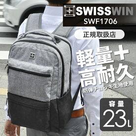 SWISSWIN スイスウィン リュック 軽量 23L リュックサック バックパック 撥水加工 通学リュック ビジネスリュック リュック 登山 旅行 通勤用 アウトドア 通学 おしゃれ デイパック メンズ 出張 送料無料 バッグ