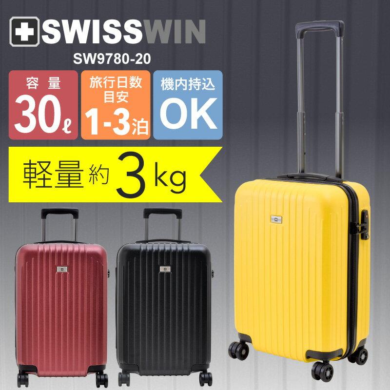SWISSWIN スーツケース 30L Sサイズ TSAロック搭載 機内持込可 防水 軽量 スーツケース かわいい 旅行鞄 キャリーバッグ キャリーケース トラベルバッグ トラベルバック ビジネスキャリー 旅行バッグ 旅行グッズ 旅行 出張 送料無料