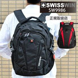 SWISSWIN リュック 大容量 28L リュックサック バックパック ビジネスリュック リュックバッグ 登山 旅行 通勤用 アウトドア 通学 デイパック メンズ 男女兼用 おしゃれ