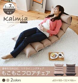 座椅子 もこもこフロアチェア ソファベッド ロータイプ 1人掛け フロアソファ リクライニングチェア 国産 日本製 家具 インテリア