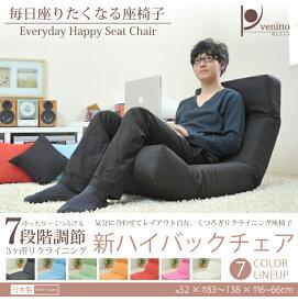 ハイバック チェア 座椅子 ハイバック座椅子 日本製 リクライニング 1人掛け 1人用 家具 インテリア