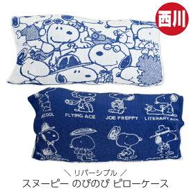 西川 ピローケース スヌーピー 表裏違う メニーフェイス 可愛い ブルー のびのび 綿 弾力 寝具 枕カバー キャラクター